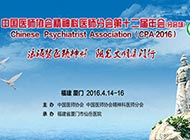 我院特邀专家赖志盛将受邀参加中医精神康复科医师年会